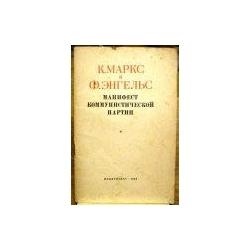 Маркс К., Энгельс Ф. - Манифест коммунистической партии