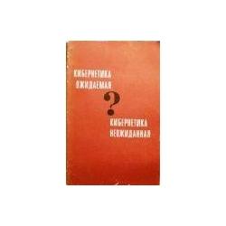 Пекелис В.Д. - Кибернетика ожидаемая и кибернетика неожиданная. Сборник