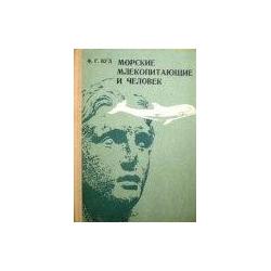 Вуд Ф.Г. - Морские млекопитающие и человек