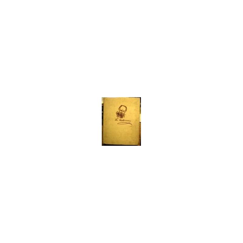 Косян В. и др. - Тарас Шевченко. Жизнь и творчество в портретах, иллюстрациях, документах