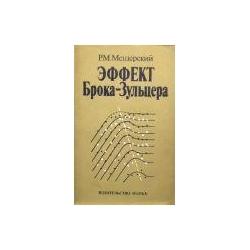 Мещерский Р.М. - Эффект Брока-Зульцера