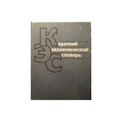Краткий экономический - словарь