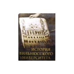 История Вильнюсского университета