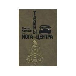 Корнеев Виктор - Тайны Йога-центра