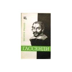 Быховский Б.Э. - Гассенди