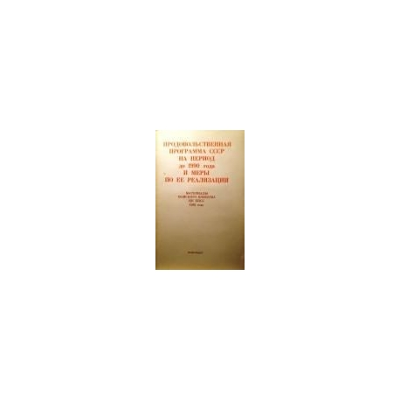 Материалы майского пленума ЦК КПСС 1982 года
