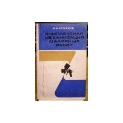 Румянов М.В. - Комплексная механизация малярных работ