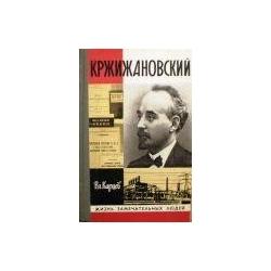 Карцев Вл. - Кржижановский