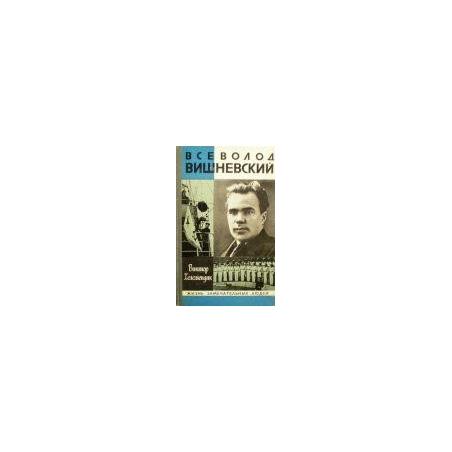 Хелемендик Виктор - Всеволод Вишневский