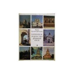Бусева-Давыдова Ирина - Каменное зодчество Древней Руси