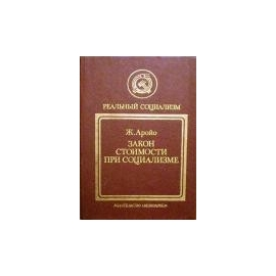 Аройо Ж. - Закон стоимости при социализме