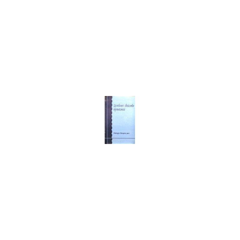 Мандала Матхура - Целебные свойства пряностей