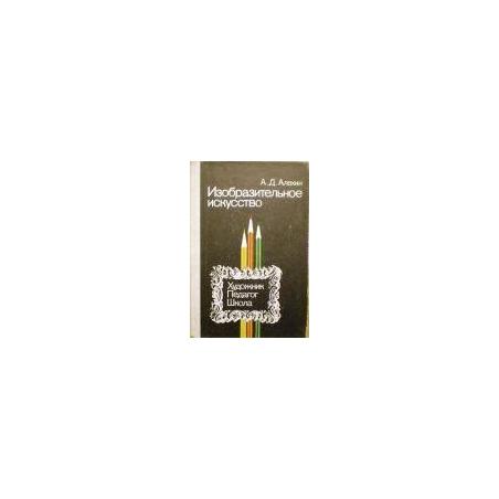 Алехин А.Д. - Изобразительное искусство