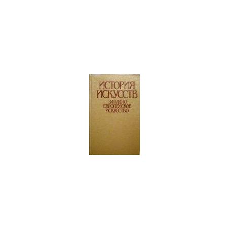 Ильина Т. - История искусств. Западноевропейское искусство
