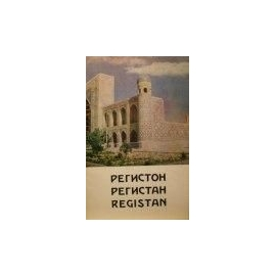 Крюков К.С. - Регистон