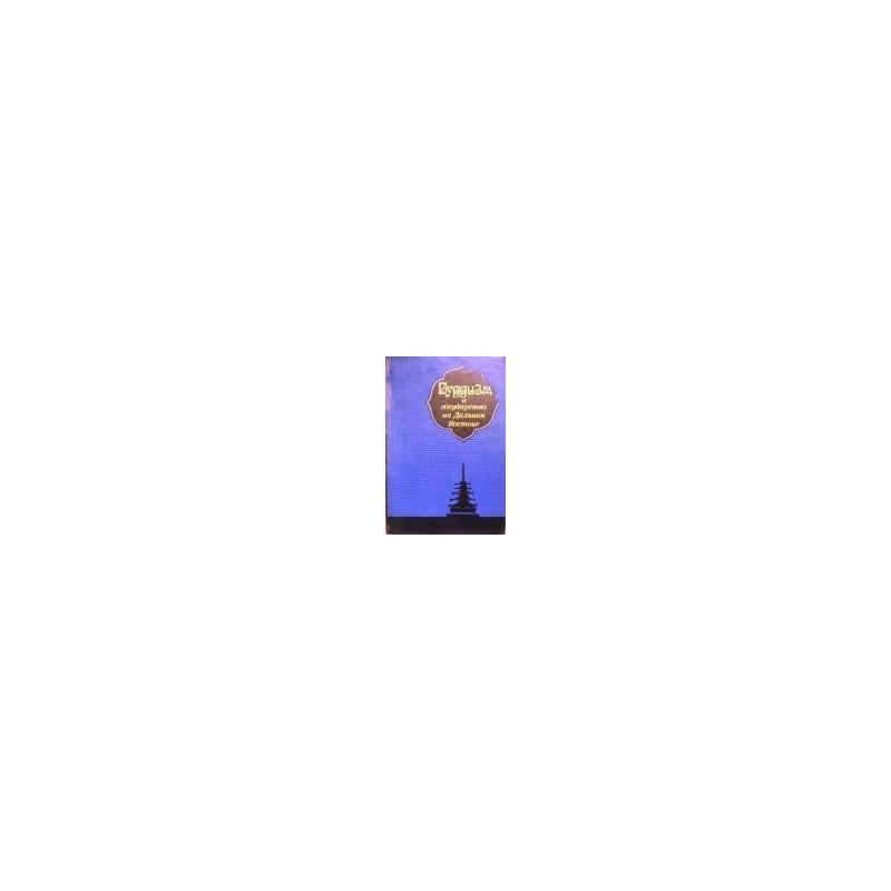 Буддизм и государство на Дальнем Востоке. Сборник статей