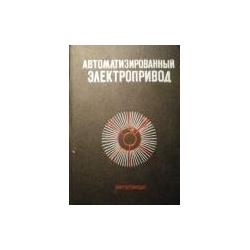 Ильинский Н., Юньков М. - Автоматизированный электропривод