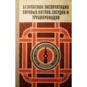 Тришакин В., Чернега В. - Безопасная эксплуатация паровых котлов, сосудов и трубопроводов