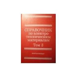 Корицкий Ю., Пасынков В., Тареева Б. - Справочник по электротехническим материала (3 том)