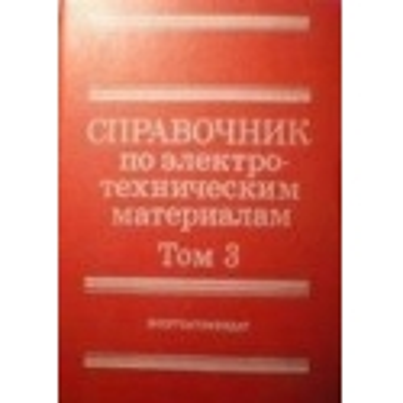 Корицкий Ю., Пасынков В., Тареева Б. - Справочник по электротехническим материалам (3 том)