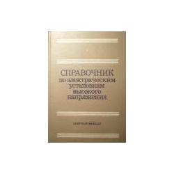 Баумштейн И., Бажанов С. - Справочник по электрическим установкам высокого напряжения