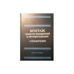 Клюев А. - Монтаж средств измерений и автоматизации