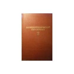 Электротехнический справочник (2 том)