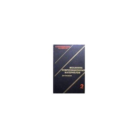 Сендецки Дж. - Механика композиционных материалов (том 2)