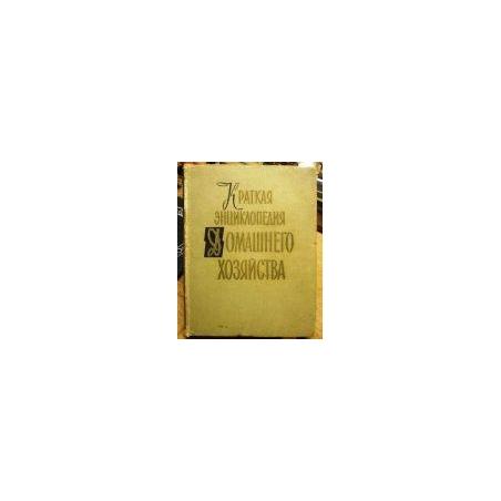 Краткая энциклопедия домашнего хозяйства (2 том). О - Я