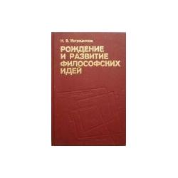 Мотрошилова Н. - Рождение и развитие философских идей