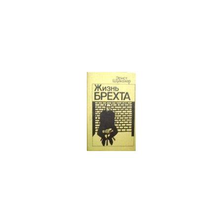 Шумахер Эрнст - Жизнь Брехта