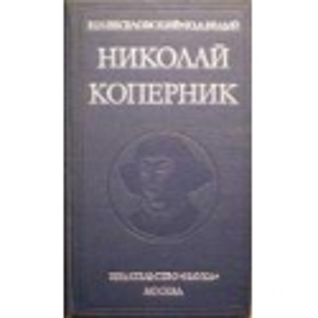Веселовский И.Н. - Николай Коперник