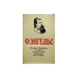Энгельс ф. - Людвиг Фейербах и конец классической немецкой философии