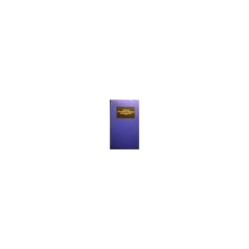 Лукьянов С. - О Вл. С. Соловьеве в его молодые годы. Материалы к биографии в трех томах (3 тома)