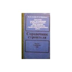 Сухачев В. - Справочник строителя