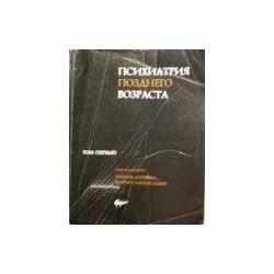 Психиатрия позднего возраста в 2 томах (том 1)