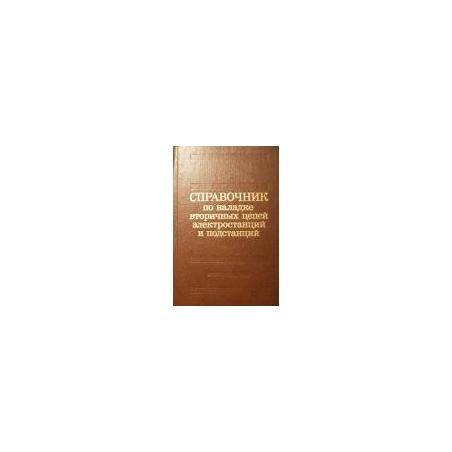 Мусаэлян Э. - Справочник по наладке вторичных цепей электростанций и подстанций