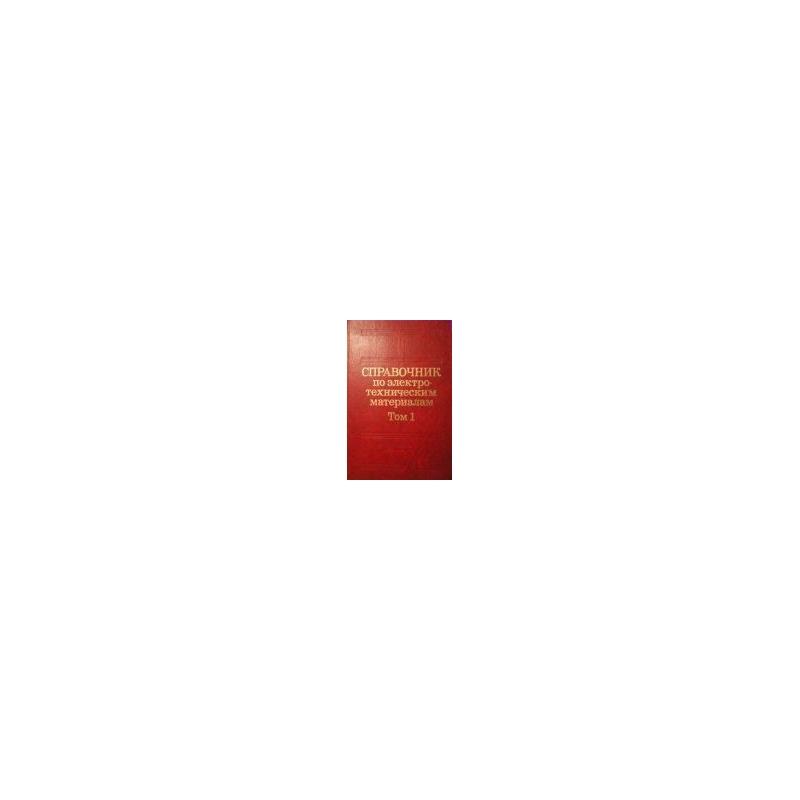 Корицкий Ю., Пасынков В., Тареева Б. - Справочник по электротехническим материалам (1 том)