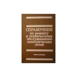 Антипов К., Бандуилова И. - Справочник по ремонту и техническому обслуживанию электрических сетей