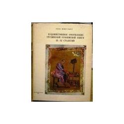 Шмерлинг Ренэ - Художественное оформление грузинской рукописной книги IX-XI столетий
