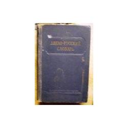 Аракин В. и др. - Англо-русский словарь