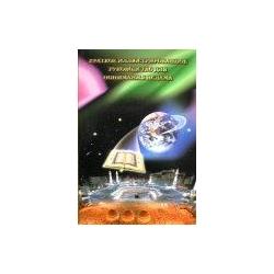 Харб Ибрахим - Краткое иллюстрированное руководство для понимания ислама