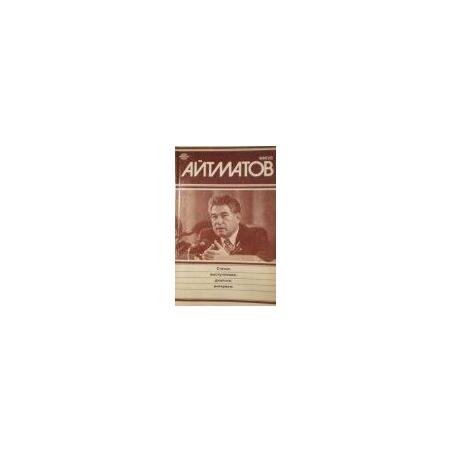 Айтматов Чингиз - Статьи, выступления, диалоги, интервью