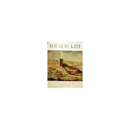 Ромашкова Л. - Богаевский: альбом
