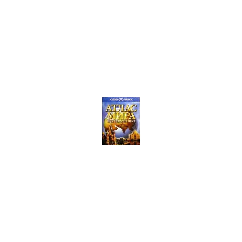 Стил Филип - Атлас мира для школьника