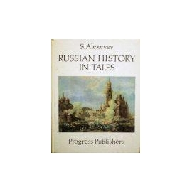 Alexeyev S. - Russian history in tales