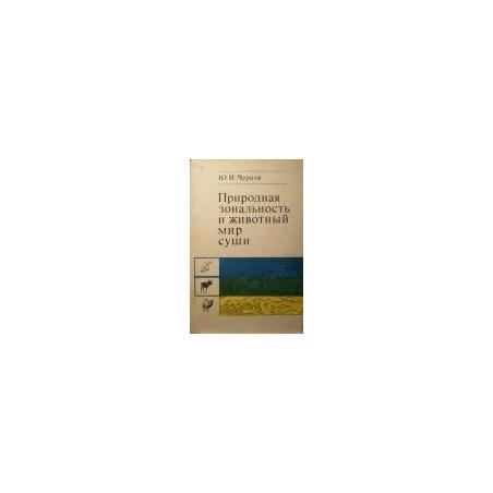 Чернов Ю. - Природная зональность и животный мир суши