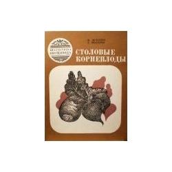 Зеленин В., Носкова З. - Столовые корнеплоды