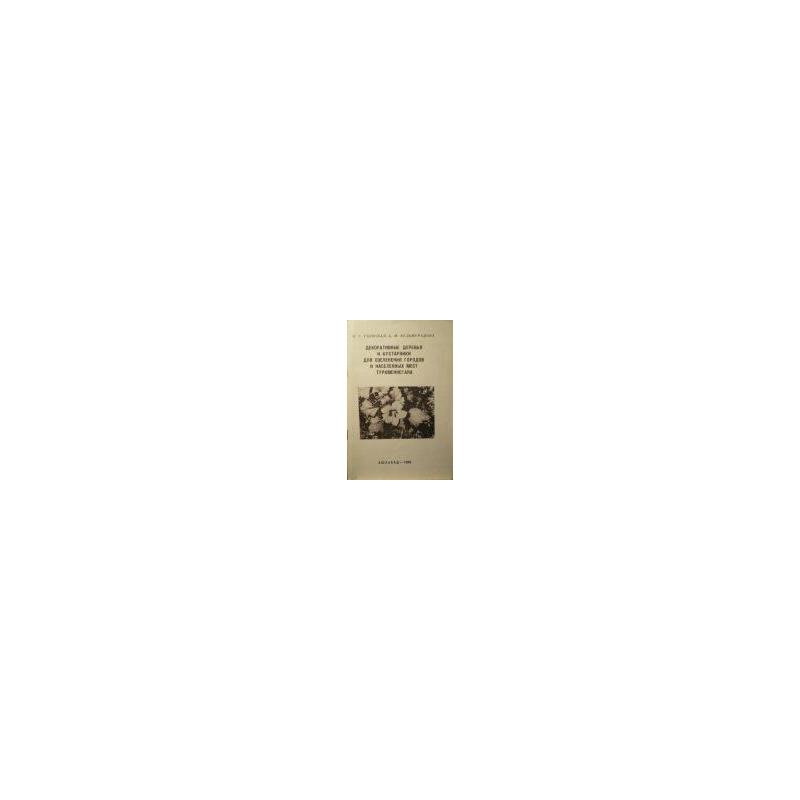 Гаевская И., Бельмурадова Б. - Декоративные деревья и кустарники для озеленения городов и населнных мест Туркменистана