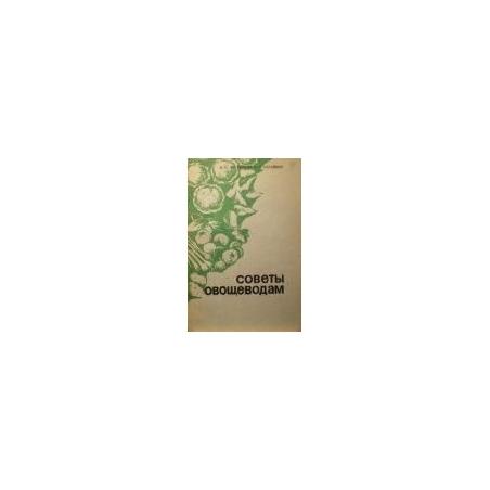 Магницкий В., Катайкин Т. - Советы овощеводам